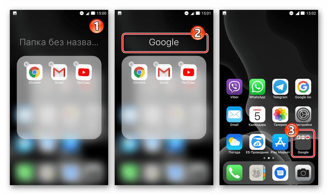 Launcher iOS 13 для Android Создание папки на рабочем столе