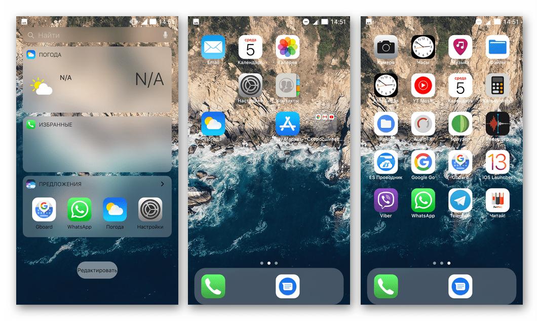 Launcher iOS 13 для Android визуальный эффект работы приложения