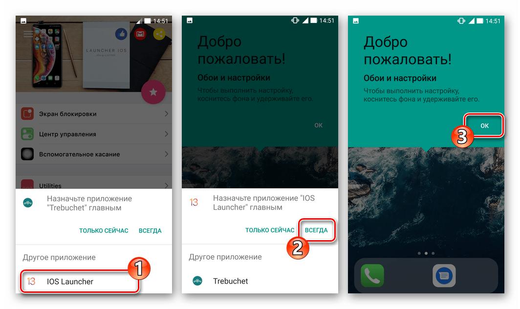 Launcher iOS 13 - установка приложения в качестве главного экрана Android