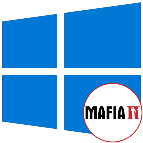 Mafia 2 не запускается в Windows 10