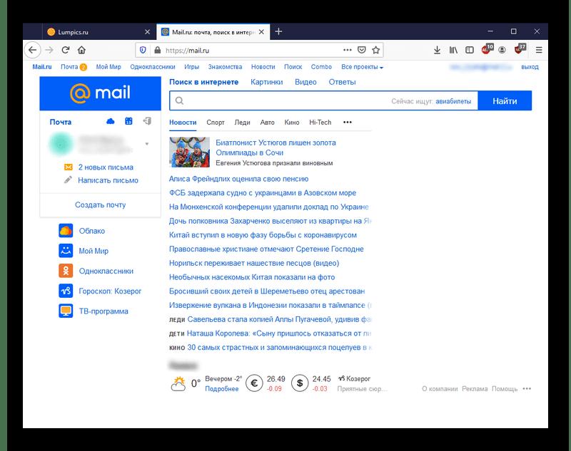 Mail.ru со включённым uBlock Origin в Mozilla Firefox