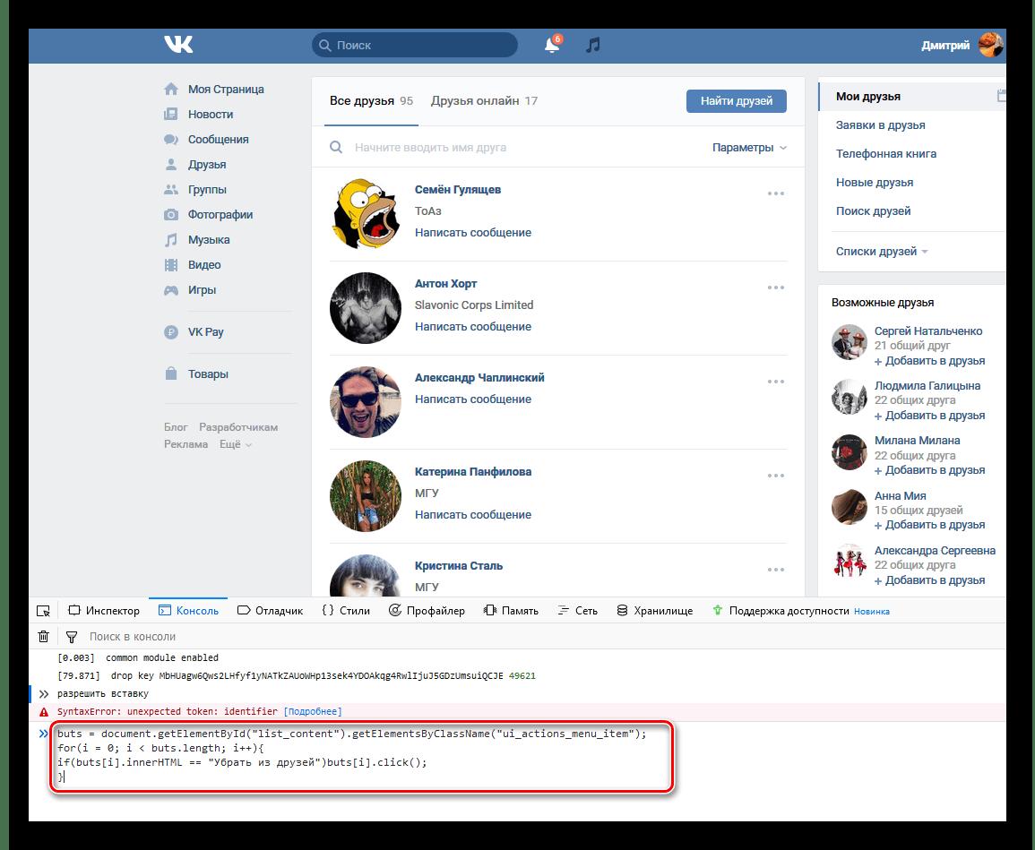 Массовое удаление друзей ВКонтакте с помощью скрипта