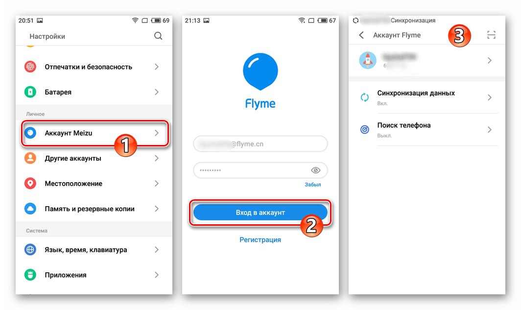 Meizu M5s авторизация в аккаунте Flyme для получения рут-прав на смартфоне