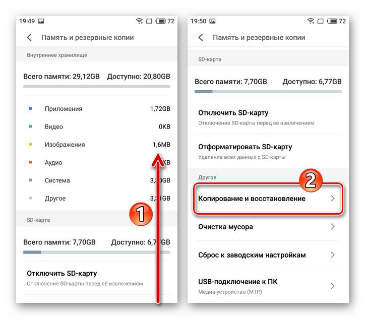 Meizu M5s Настройки- Память и резервные копии - Копирование и восстановление