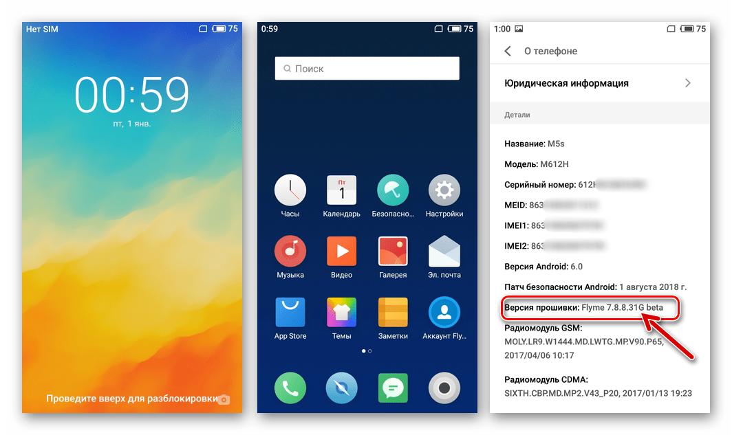 Meizu M5s смартфон успешно прошит через рекавери