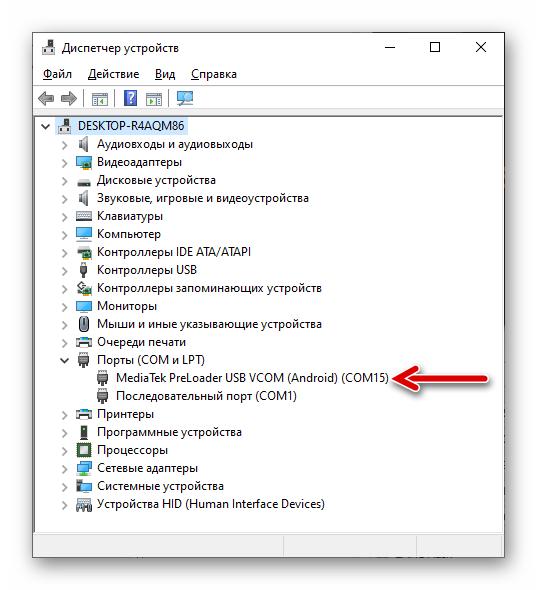 Meizu M5s SP Flash Tool девайс определился в диспетчере устройств как Mediatek Preloader USB VCOM (Android)