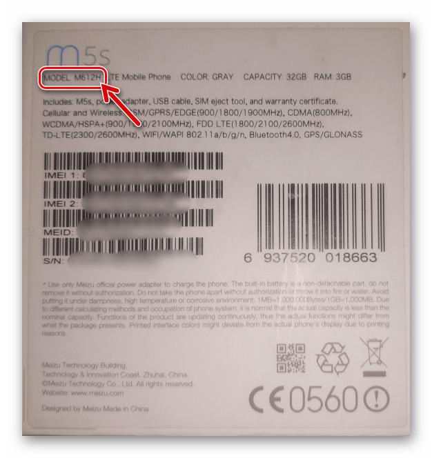 Meizu M5s указание на модификацию смартфона на коробке устройства