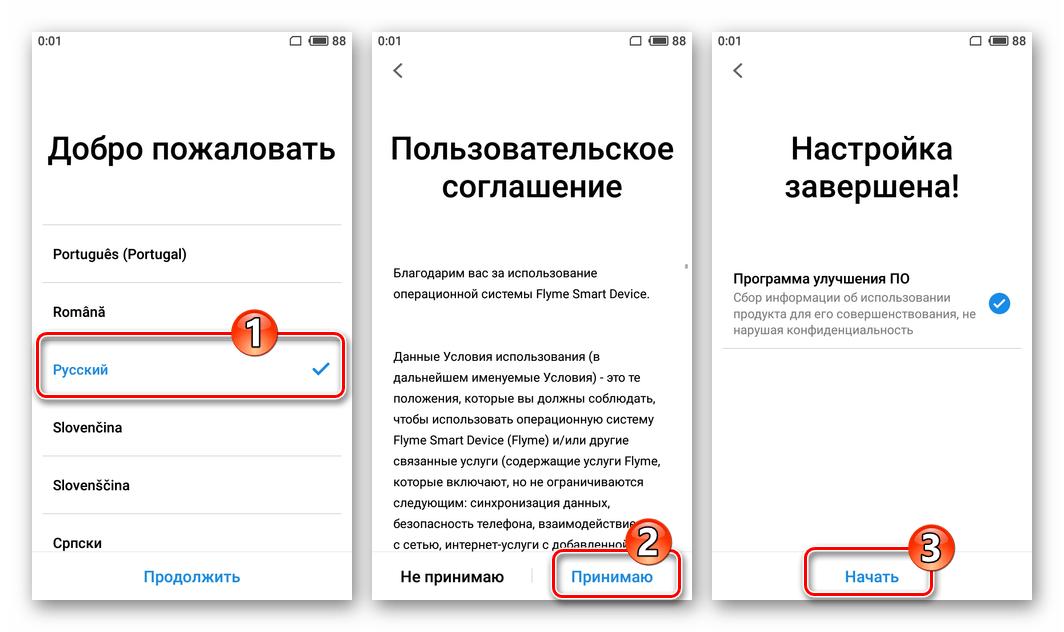 Meizu M5s выбор основных параметров Flyme OS после перепрошивки смартфона