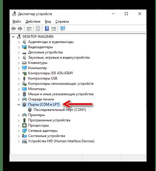 Meizu M5s запуск Диспетчера устройств Windows для проверки корректности установки прошивочных драйверов