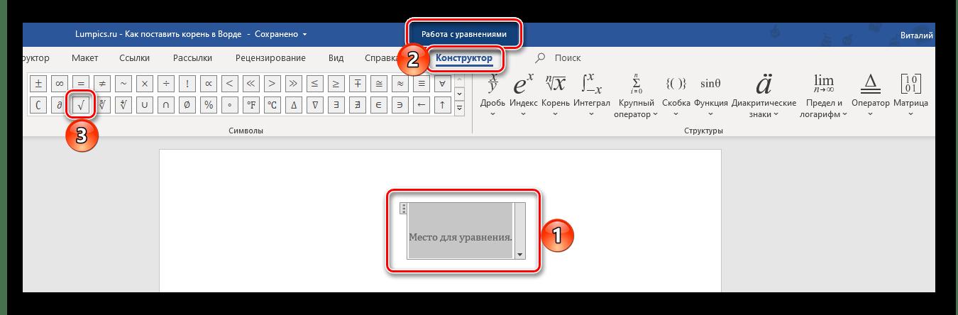 Место для вставки знака корня в поле уравнения в программе Microsoft Word