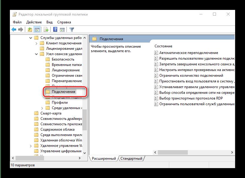 Местоположение групповых политик для устранения проблем в работе RDP Wrap после обновления Windows 10