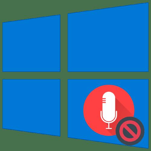 микрофон подключен, но не работает в windows 10
