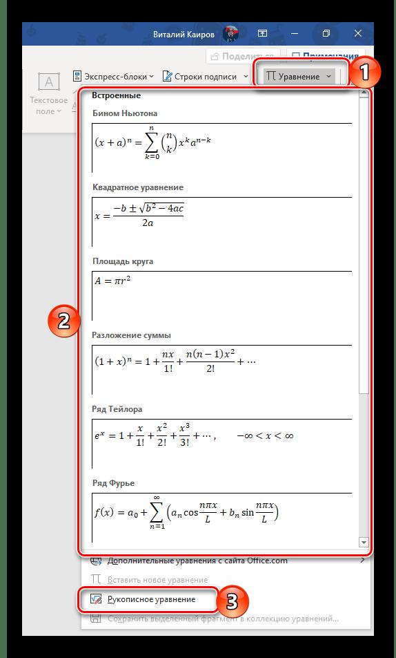 Набор встроенных уравнений в Microsoft Word