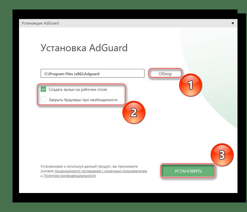 Начальный этап установки AdGuard в Windows