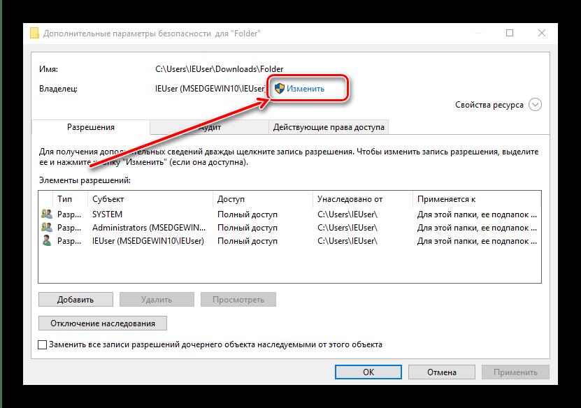 Начать добавление пользователя для устранения проблемы расположение недоступно в Windows 10