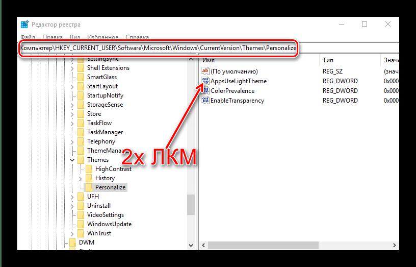 Начать редакирование параметра реестра для включения тёмной темы в проводнике Windows 10