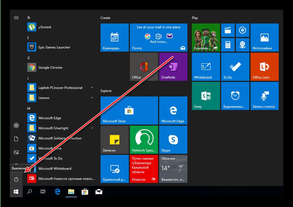 Начать выключение компьютера для исправления тёмной темы в проводнике Windows 10