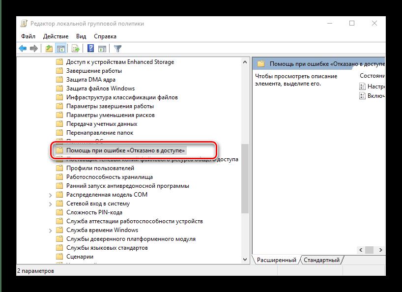 Найти нужную папку групповых политик для устранения проблемы расположение недоступно в Windows 10