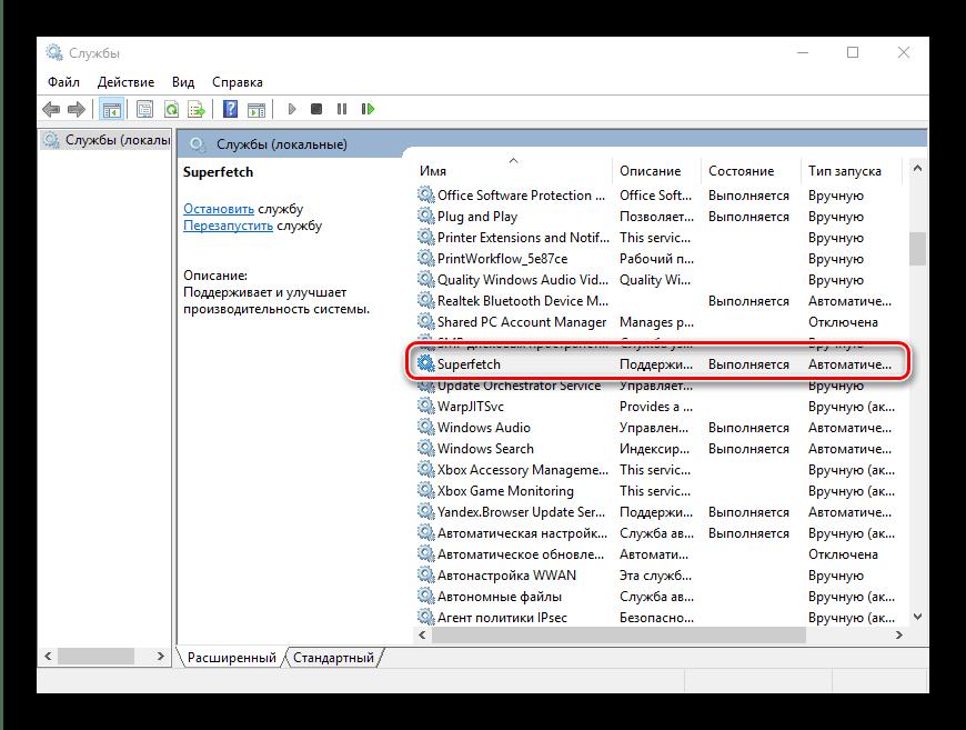 Найти нужную запись в диспетчере служб для отключения службы Superfetch в Windows 10