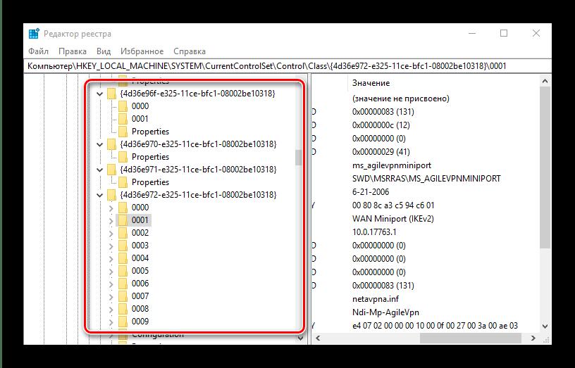 Найти нужный каталог для смены MAC-адреса в Windows 10 посредством системного реестра