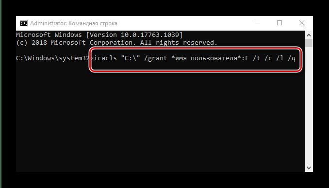 Написать вторую команду в командную строку для решения проблемы клиента без прав доступа в Windows 10