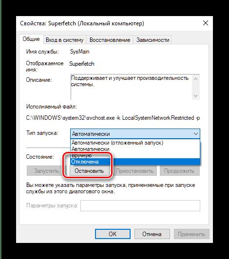 Настроить нужную запись в диспетчере служб для отключения службы Superfetch в Windows 10