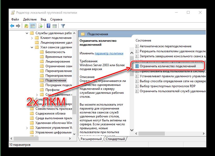 Настройка групповой политики ограничений для устранения проблем в работе RDP Wrap после обновления Windows 10