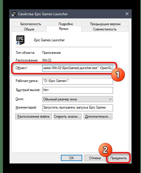 Настройка параметров запуска Epic Games Launcher в Windows 10 через свойства