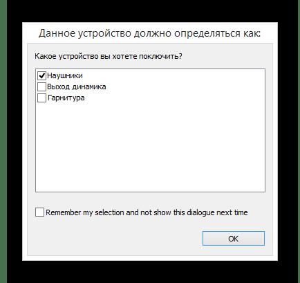 Настройка подключения микрофона к комбинированному выходу ноутбуку под управлением Windows 10