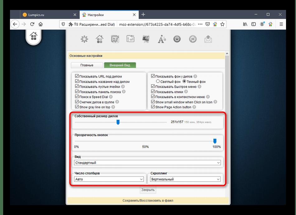 Настройка ползунков внешнего вида расширения Speed Dial в Mozilla Firefox