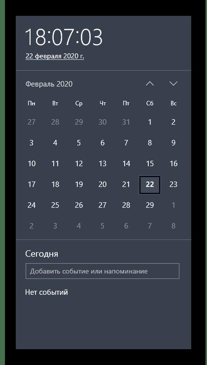 Настройка системного времени для решения проблем с запуском Roblox в Windows 10