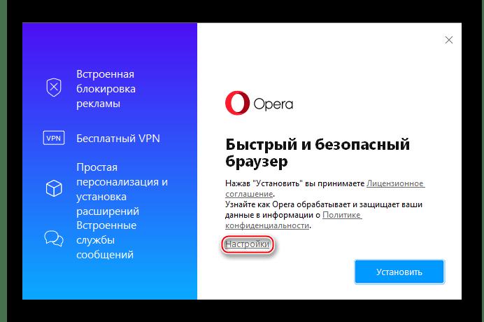 Настройка установки Opera в Windows