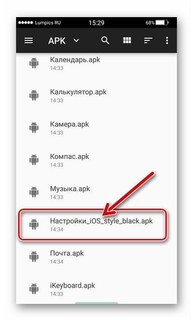 Настройки Android в стиле iOS - скачать и запустить APK файл приложения