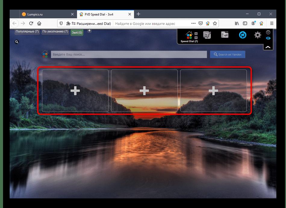 Нажатие по плитке для добавления визуальной закладке в Speed Dial в Mozilla Firefox