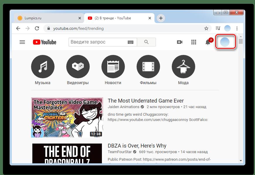 Нажимаем на значок аккаунта в ПК-версии YouTube