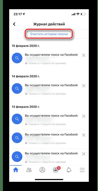 Нажимаем очистить историю в мобильной версии Facebook