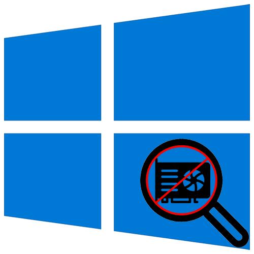Не видит видеокарту на Windows 10