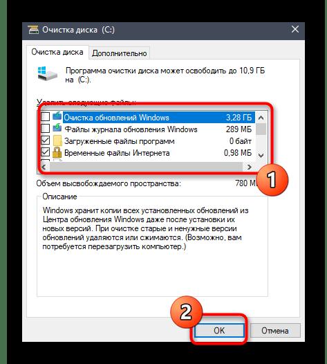 Очистка файлов обновления при исправлении неполадки 0х80070002 в Windows 10