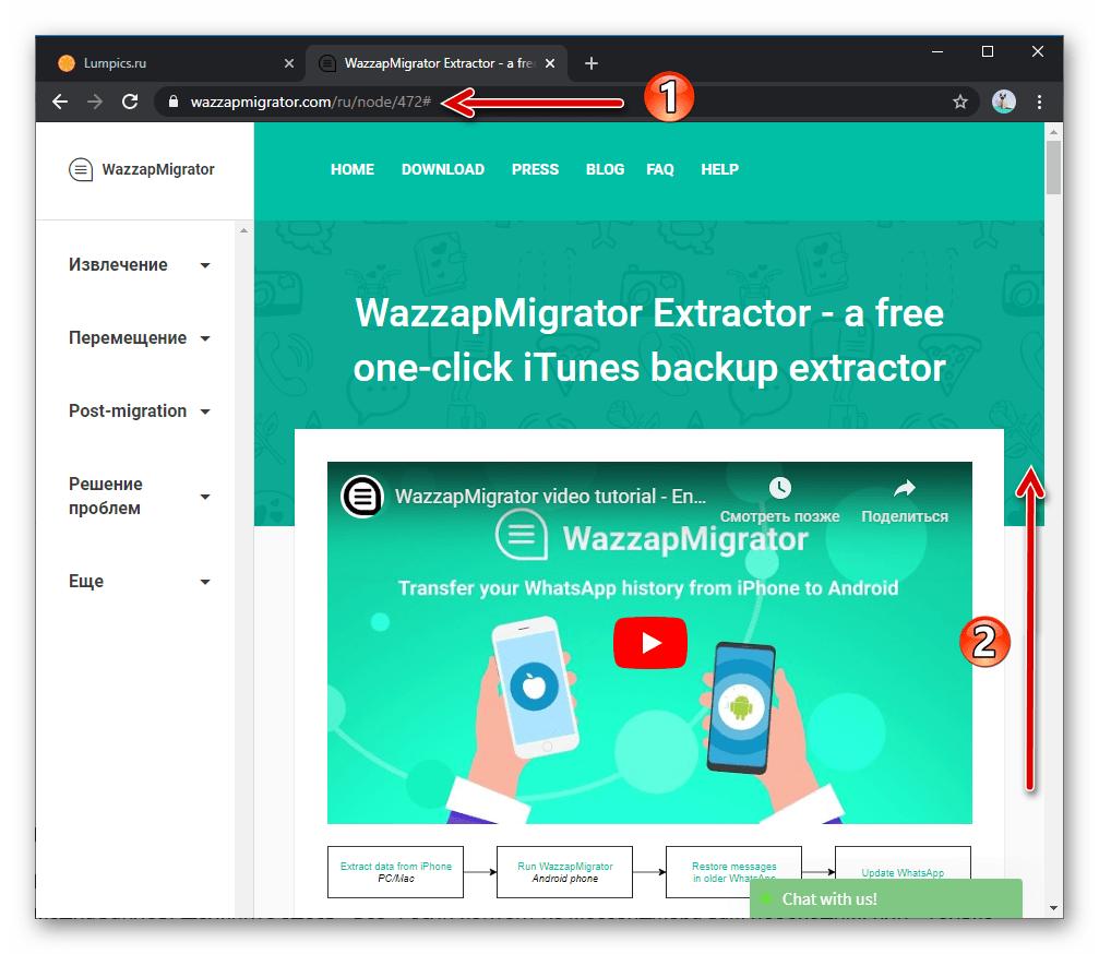 Официальный сайт разработчика программы WazzapMigrator