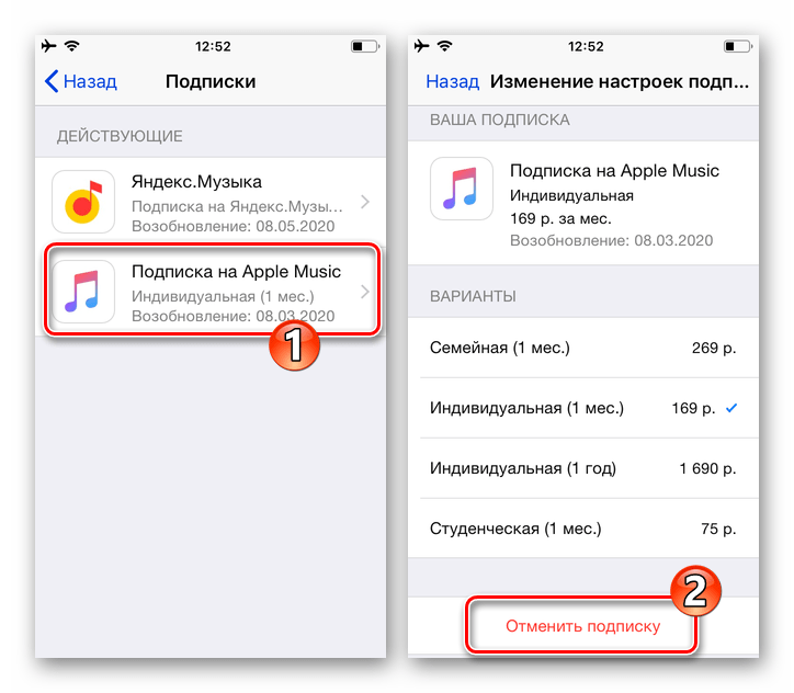 Отмена подписки на Apple Music в Настройках iOS