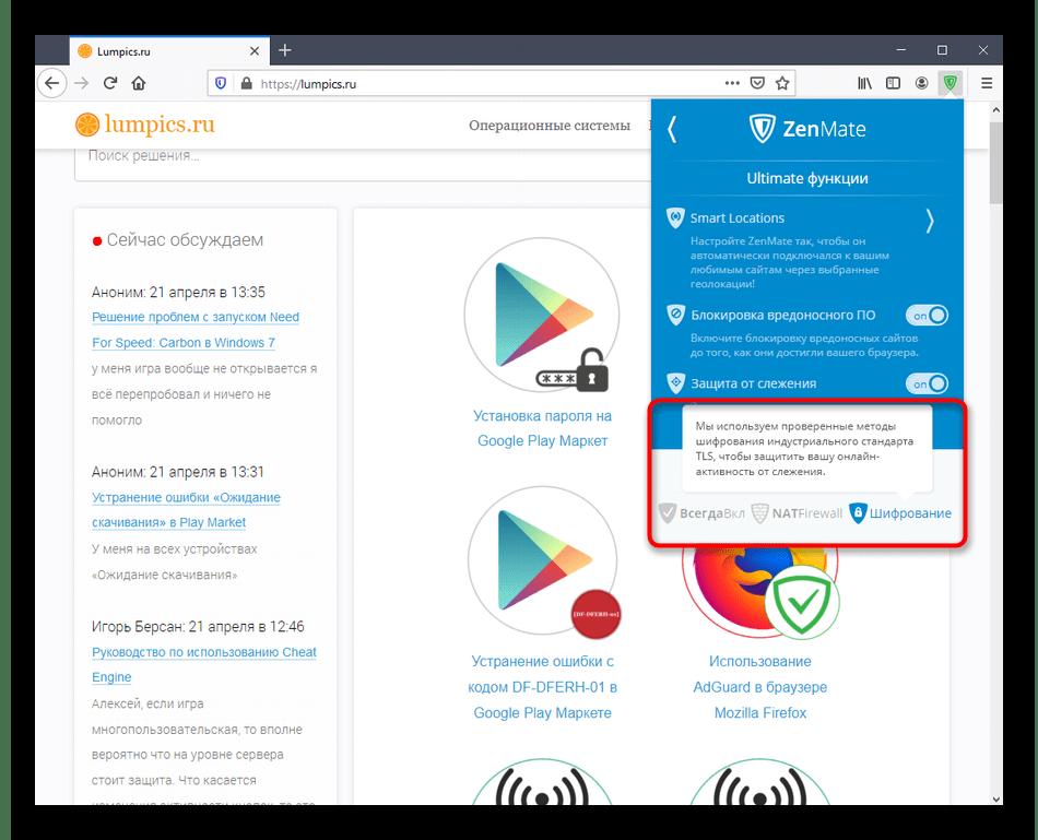 Описания дополнительных опций расширения ZenMate в Mozilla Firefox