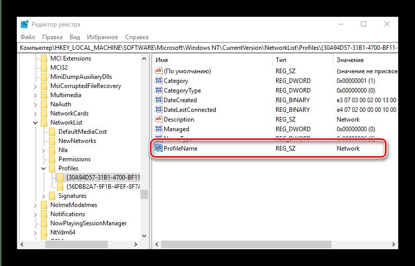 Определение нежелательного профиля в реестре для удаления лишнего сетевого подключения в Windows 10