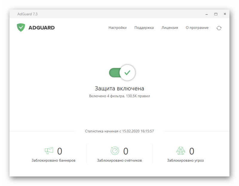 Основная панель AdGuard в Windows