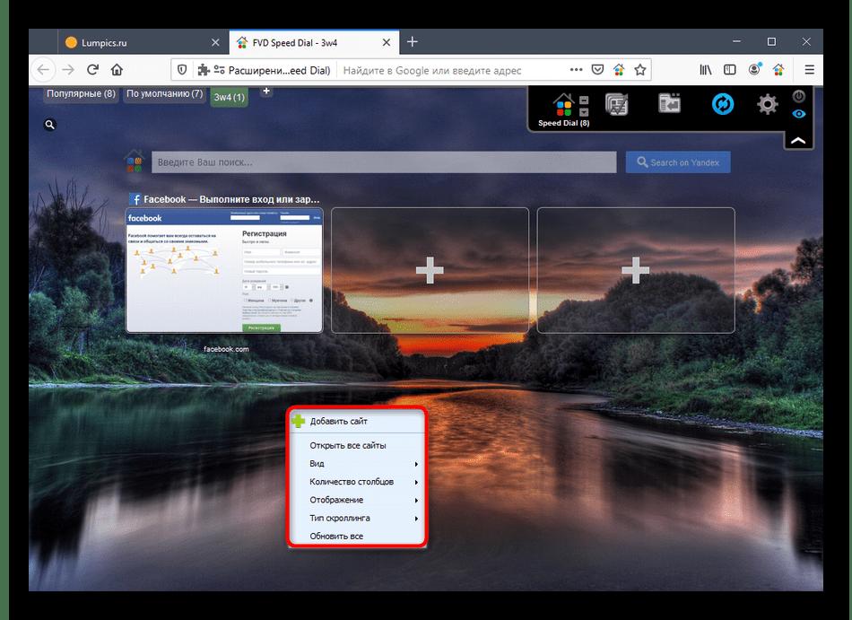 Основные настройки Speed Dial в Mozilla Firefox через контекстное меню