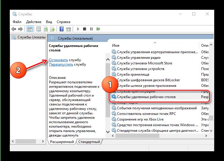 Остановка службы для устранения проблем в работе RDP Wrap после обновления Windows 10
