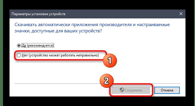 Отключение автоматической установки устройств в дополнительных параметрах системы Windows 10