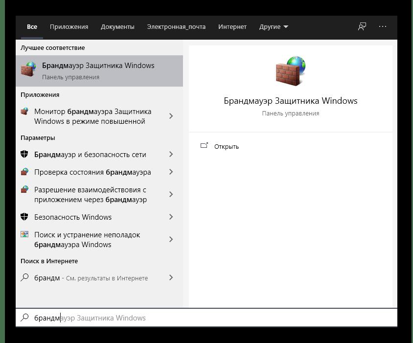 Отключение межсетевого экрана для нормализации работы Epic Games Launcher в Windows 10