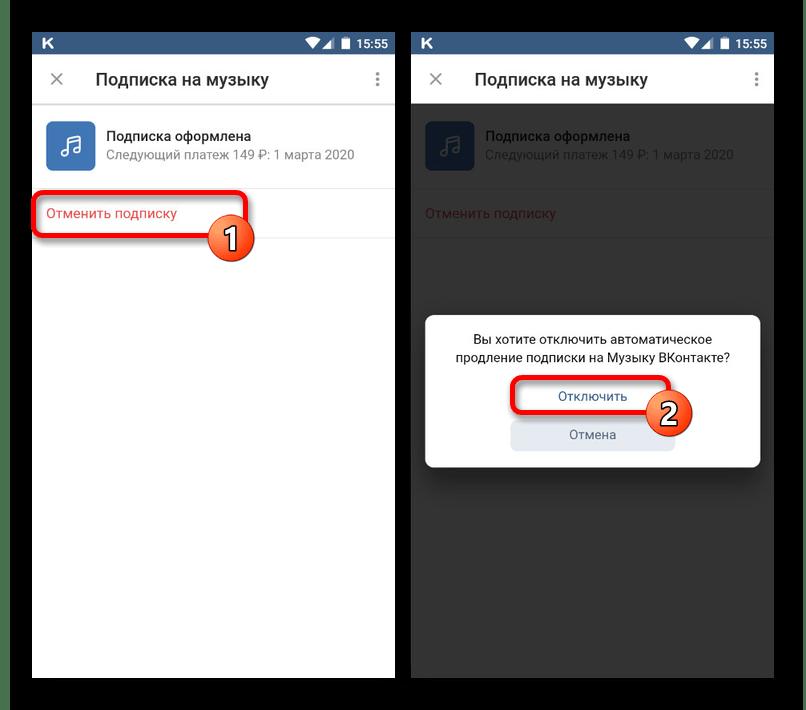 Отключение подписки на музыку в приложении ВКонтакте