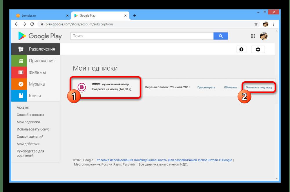 Отключение подписки на музыку ВК в Google Play Маркете на ПК