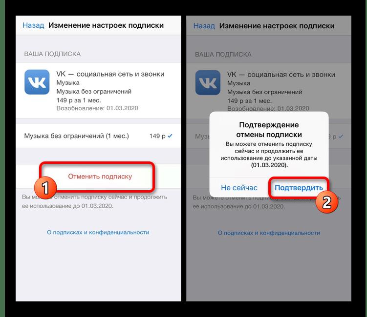 Отключение подписки на музыку ВКонтакте на iPhone